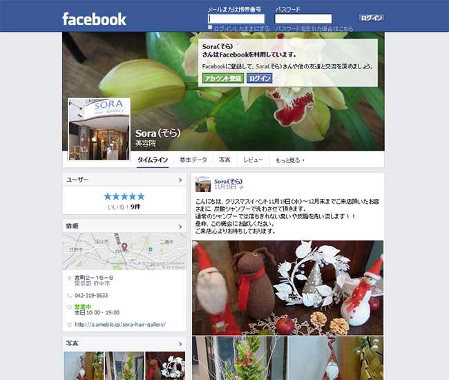 Facebookも御覧ください。
