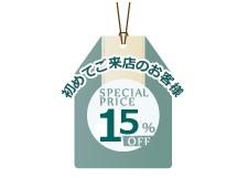 初めてご来店のお客様限定!施術より15%OFFさせて頂きます!!